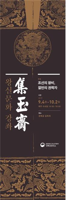 문화재청 궁능유적본부 경복궁관리소,가을 경복궁 집옥재에서 열리는 조선의 왕실 문화 강좌