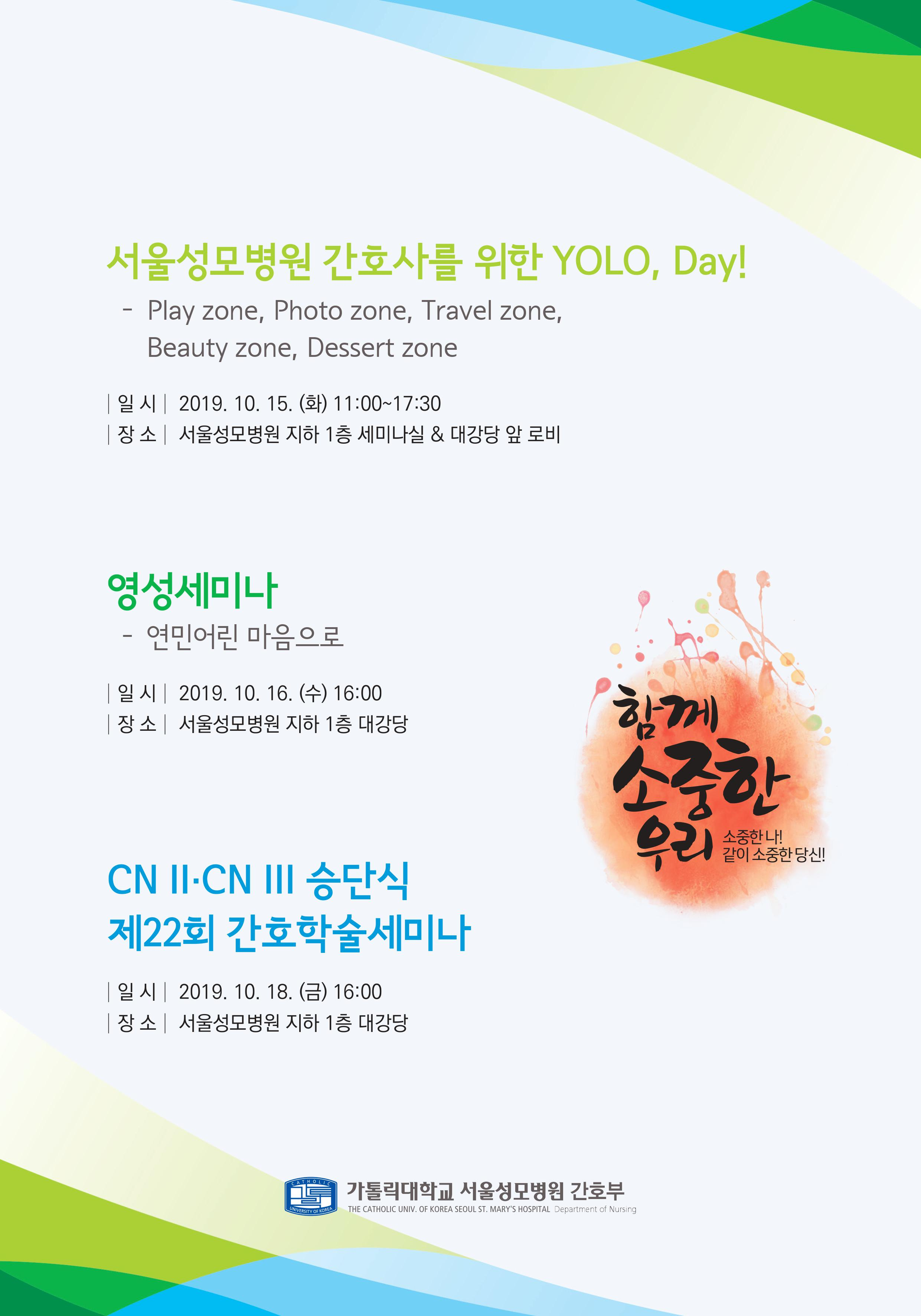 서울성모병원,간호부, 승단식 및 학술세미나 개최