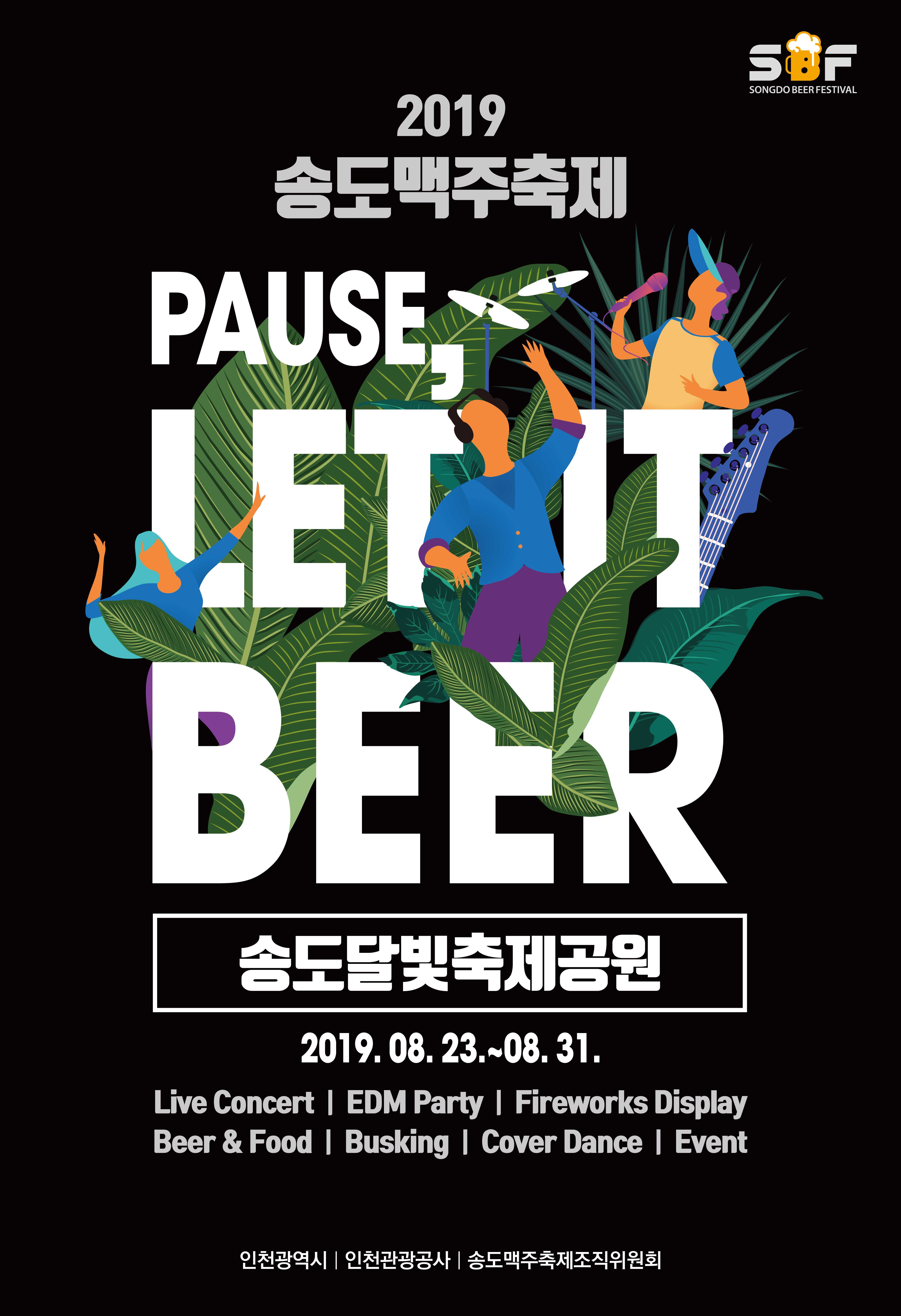 인천광역시, 2019 송도맥주축제 개최 인천의 아름다운 공원에서 즐기는 초대형 맥주&음악 축제!