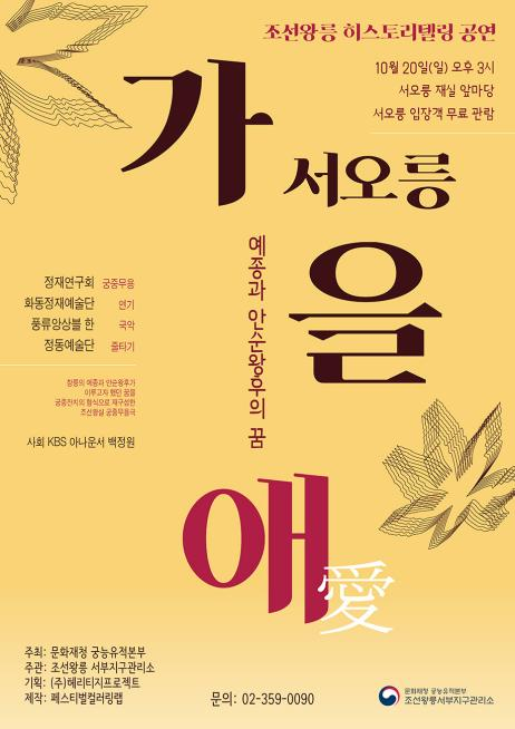 고양,서오릉'가을愛'예종과 안순왕후의 꿈,