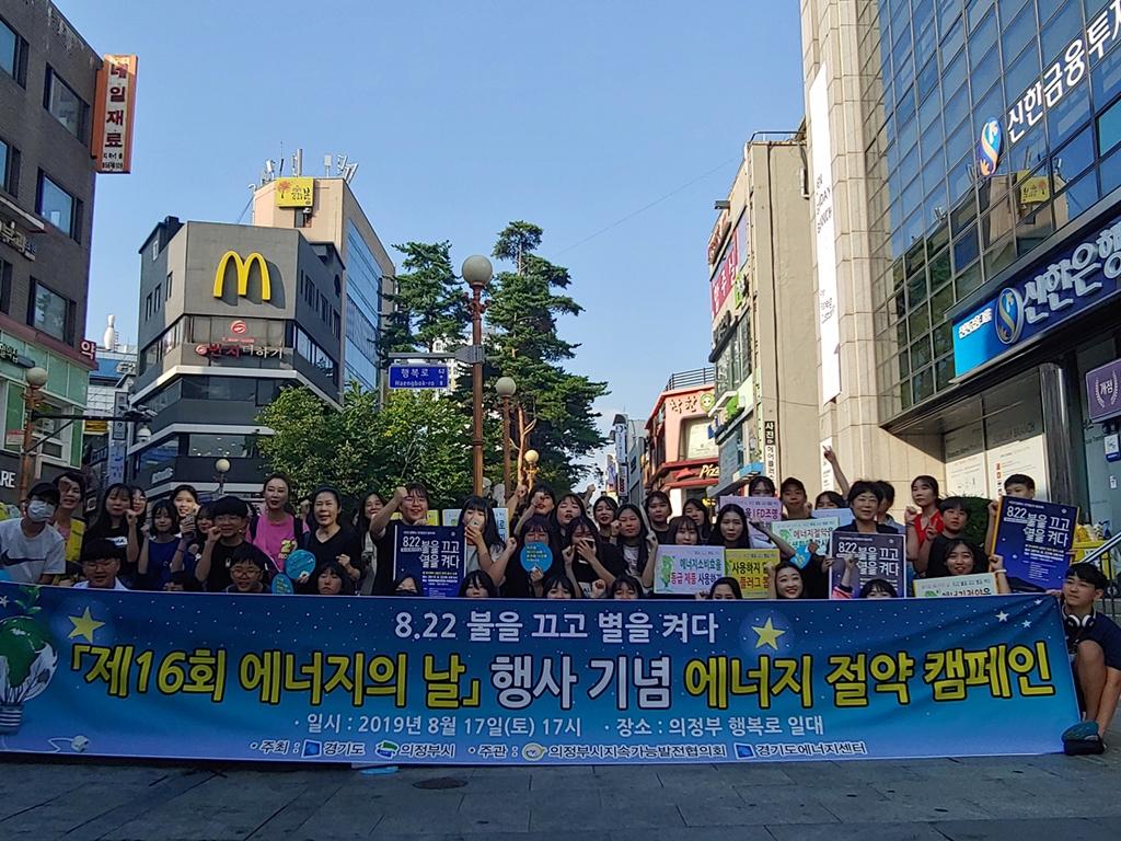 의정부시, 에너지의 날 사전 홍보 캠페인 개최