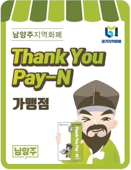 남양주시, 지역화폐, Thank You Pay-N을 쓰려면 가맹점 스티커를 찾아라