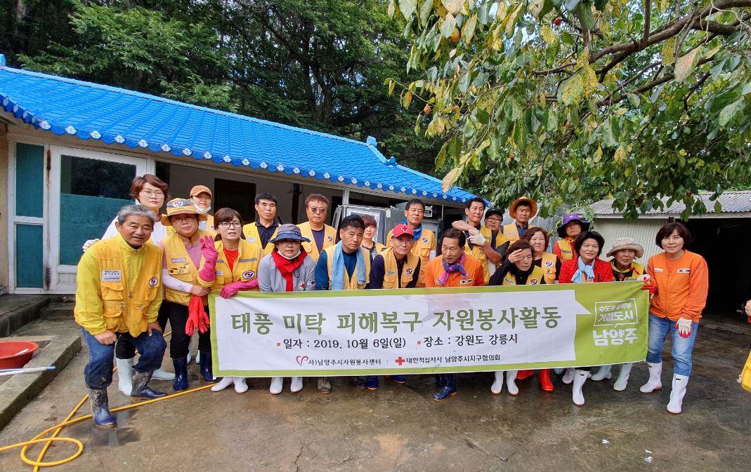 남양주시자원봉사센터, 태풍 미탁 피해복구 자원봉사활동