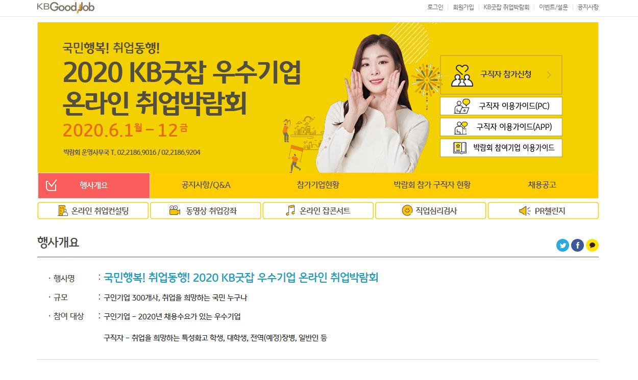 KB국민은행, 'KB굿잡 온라인 취업박람회'400여개 참가기업