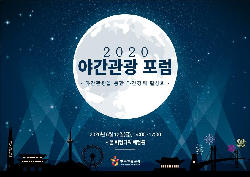 한국관광공사, '2020 야간관광 포럼' 온라인 개최