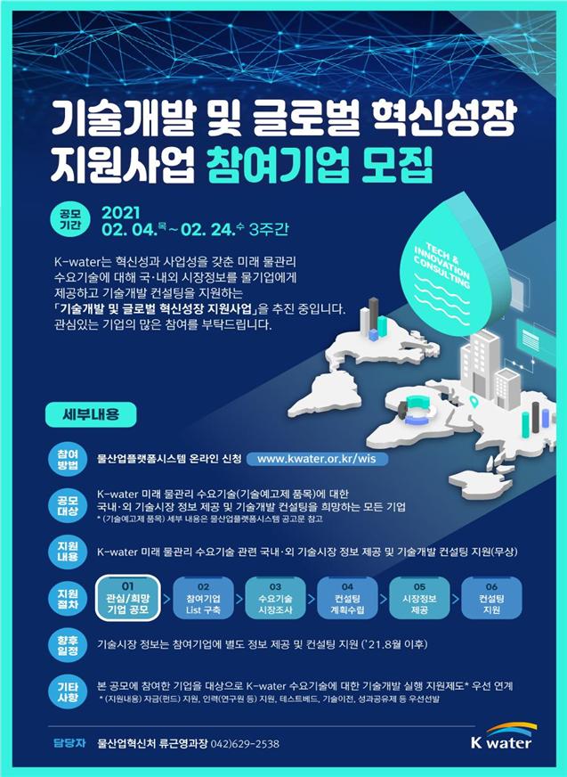 한국수자원공사, 미래 물기술 개발 및 글로벌 성장 지원「기술개발 및 글로벌 혁신성장 지원사업」참여기업 공모