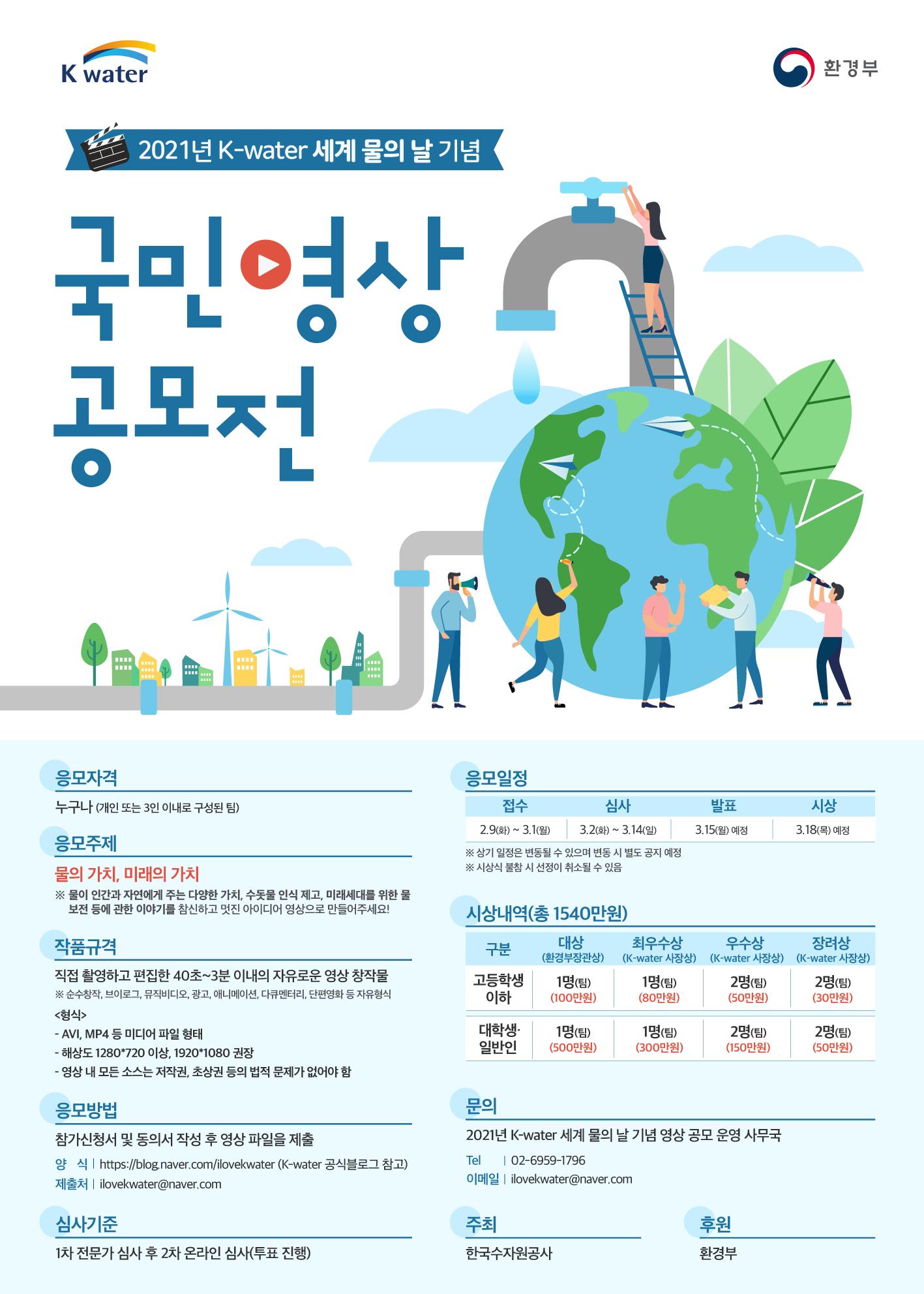 한국수자원공사, 세계 물의 날 기념 영상 공모 '물의 가치, 미래의 가치' 주제로, 국민 모두 참여 가능