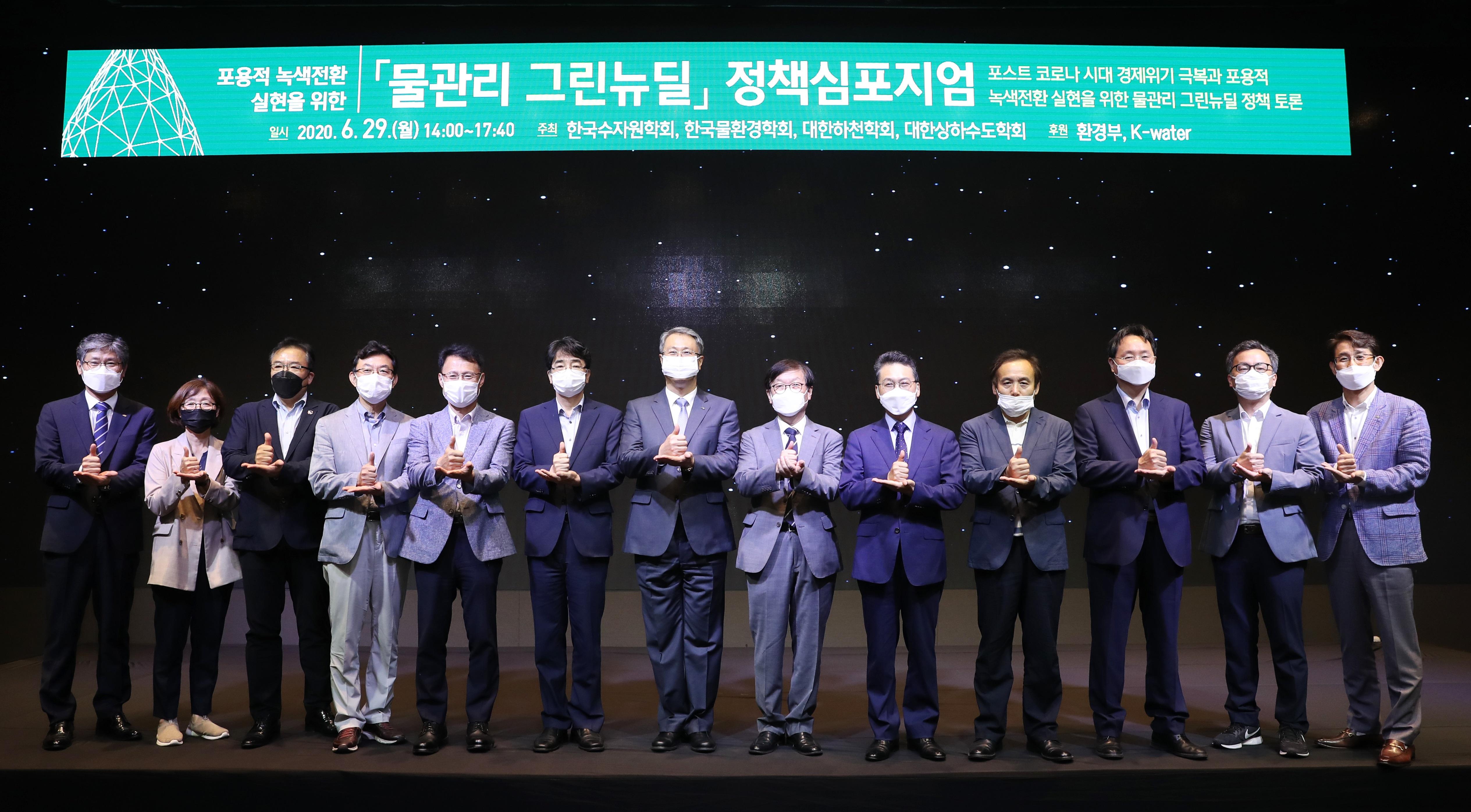 한국수자원학회,그린뉴딜, 물 관리에서 답을 찾다 국내 물 관련 4개 학회 주최로 '물관리 그린뉴딜 정책심포지엄' 열려