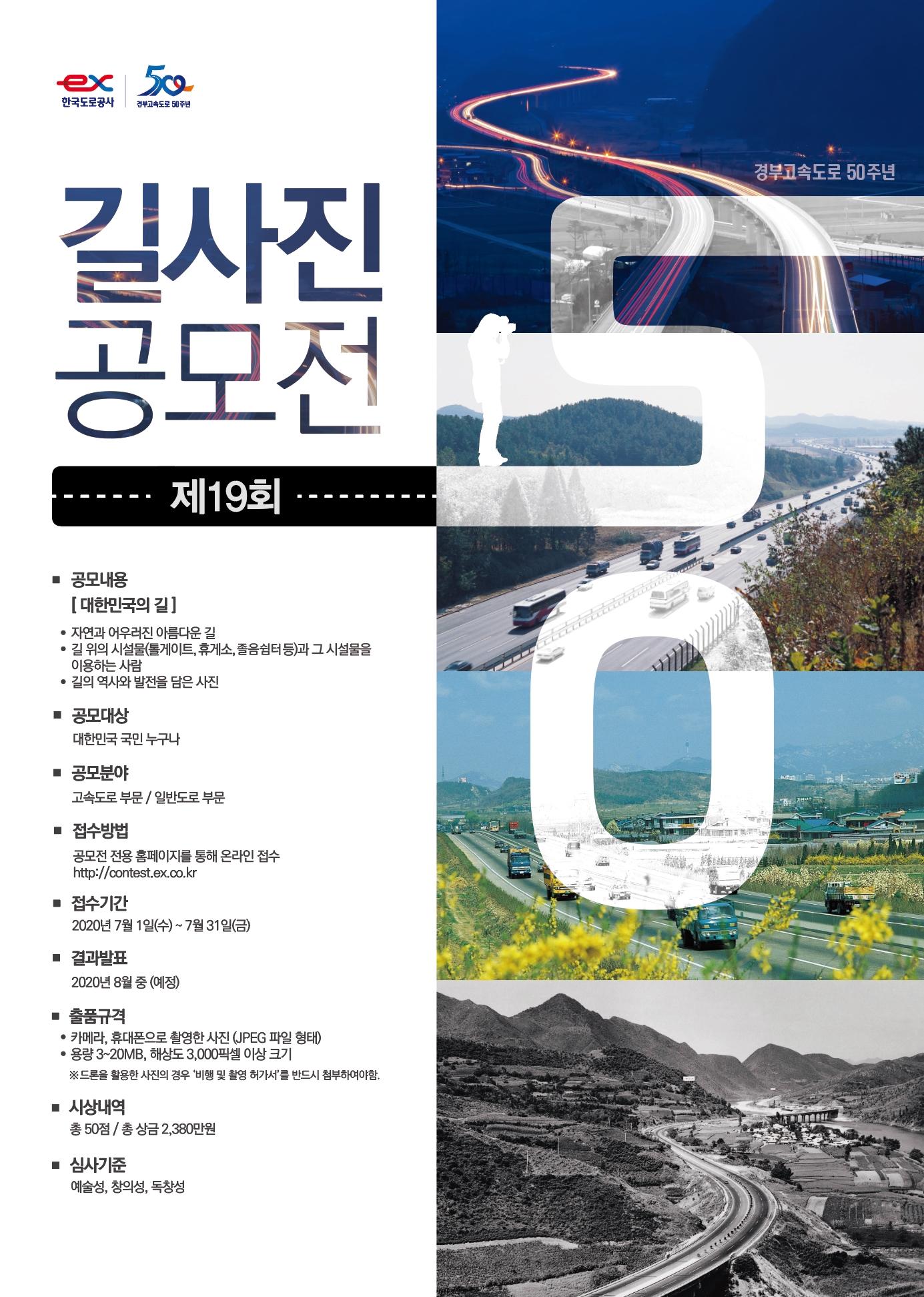 한국도로공사, 제19회 길 사진 공모전 개최,'대한민국의 길'을 주제로 국민 누구나 참여