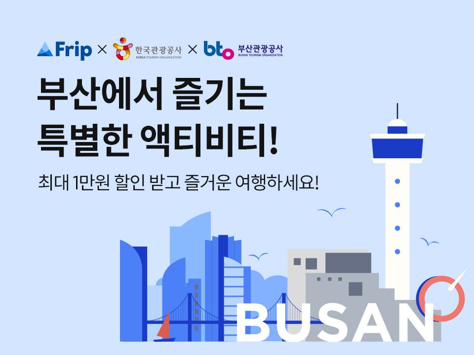 한국관광공사, 부산관광공사 6.18.~7.29 동안 부산여행 캠페인 '부산에서 즐기는 특별한 액티비티'