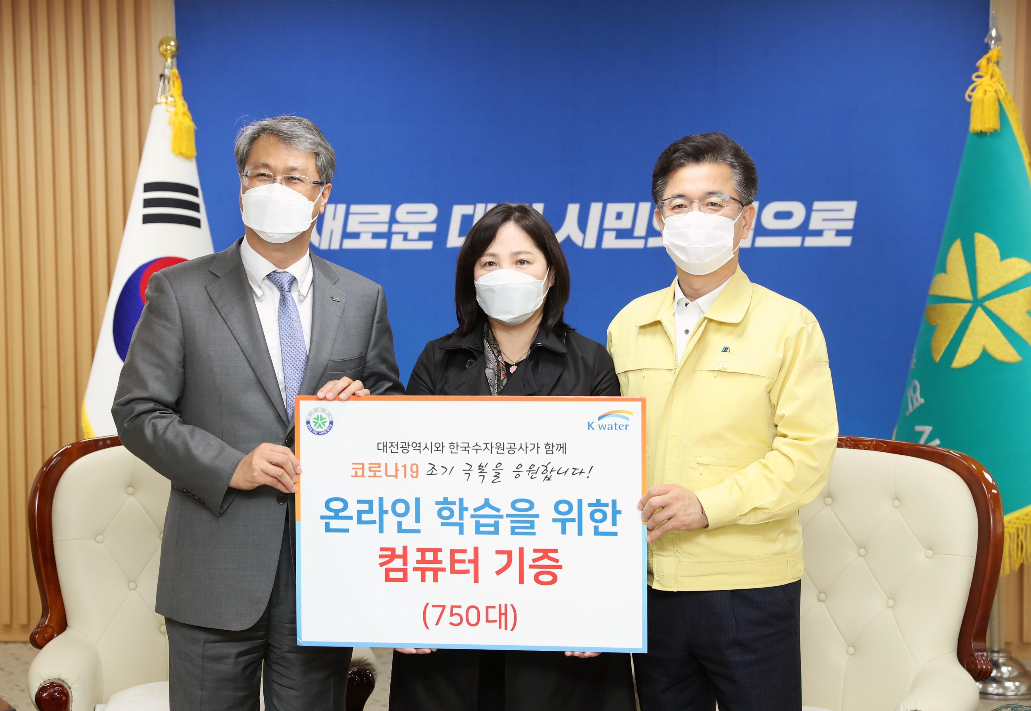 한국수자원공사, 4월 13일 대전시에 원격학습용 컴퓨터 기증