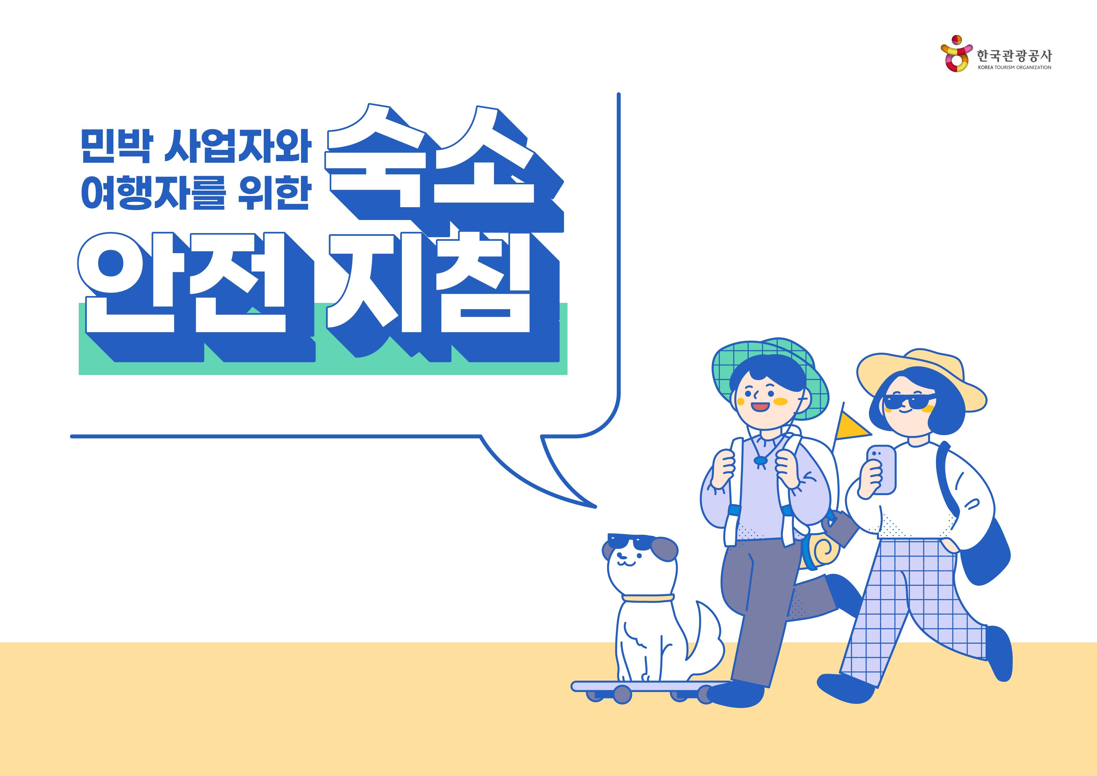 한국관광공사, '숙소안전 지침' 마련… 에어비앤비와 홍보 나서  '안전한' 민박 다함께 만들어 갑시다