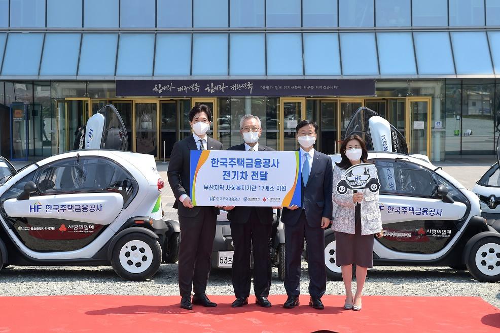 한국주택금융공사, 부산의 사회복지관에 전기차 17대 기부