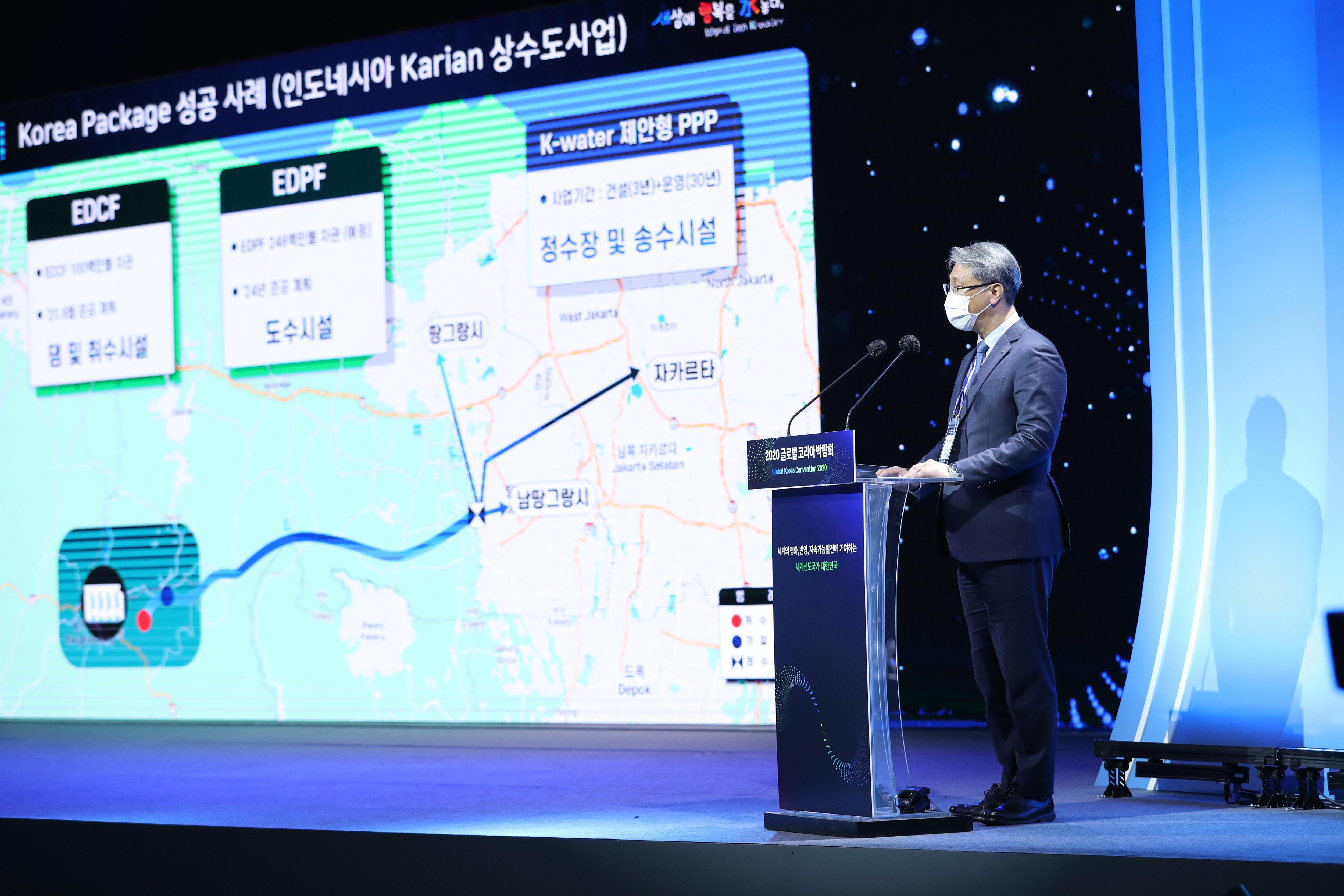 한국수자원공사, 신남방 이어 신북방과 협력 강화 나서 '2020 글로벌 코리아 박람회'에서 특별세션 등 운영