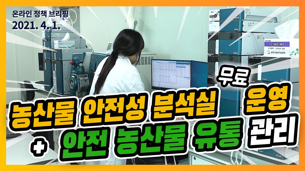 광주시, 농업기술센터 온라인 시정브리핑 개최