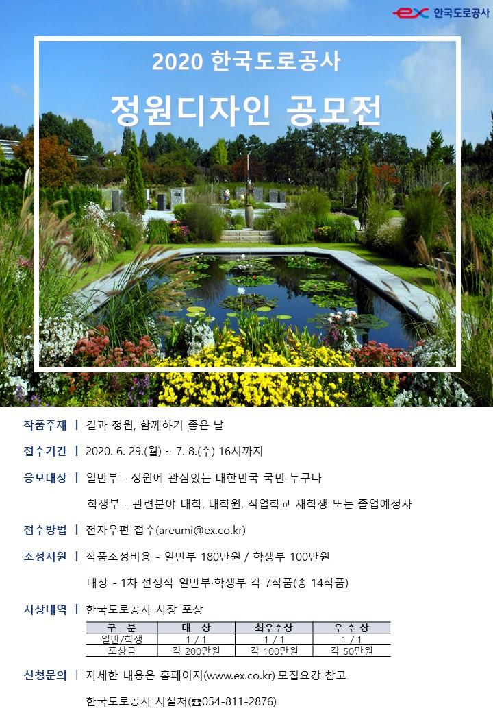 """한국도로공사, 2020년 정원디자인 공모전 개최 """"정원을 통해 이웃과 함께 나누고 소통하는 문화"""""""
