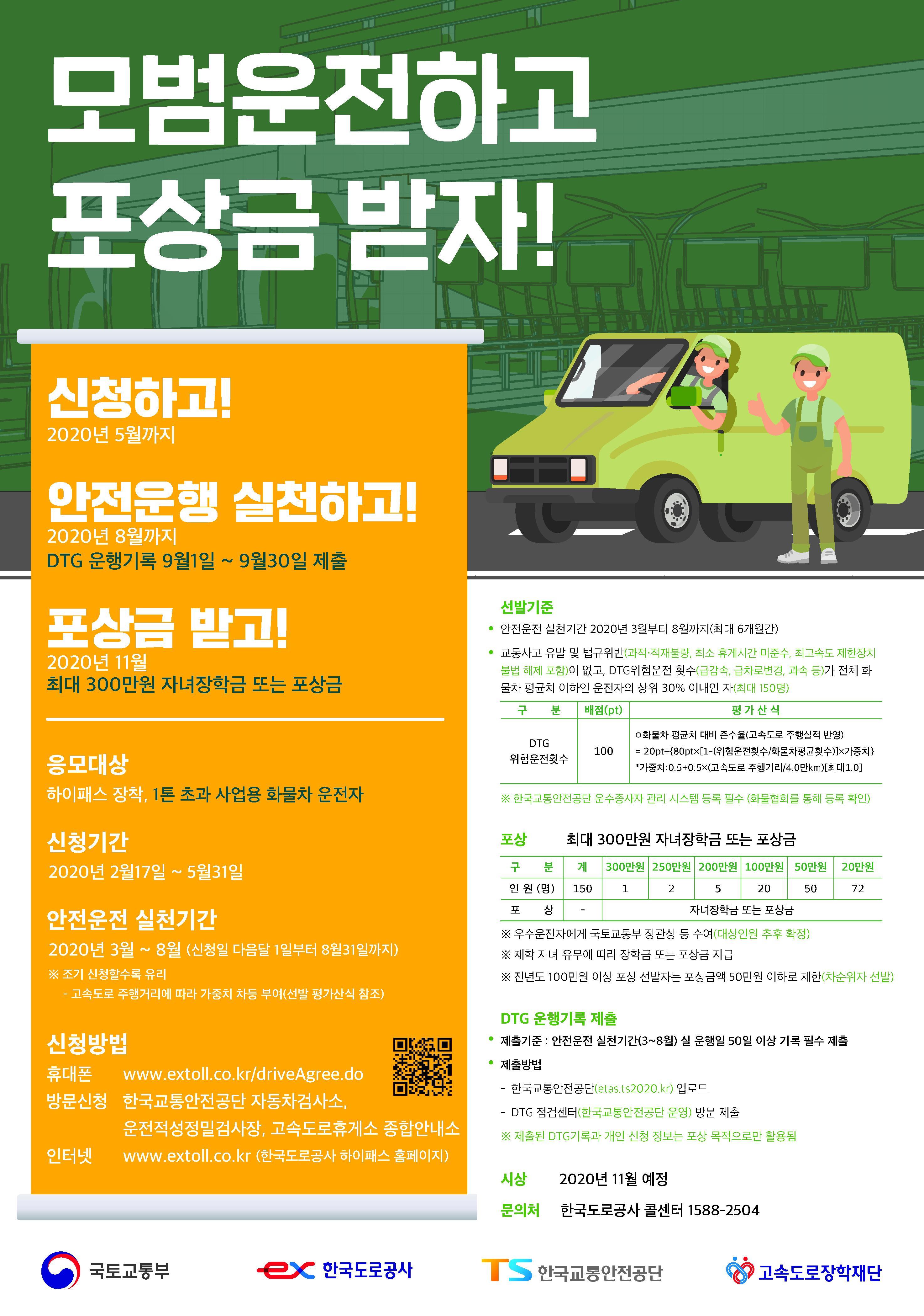 한국도로공사,모범 화물운전자 150명 선발해 자녀장학금 또는 포상금 최대 300만원 지급