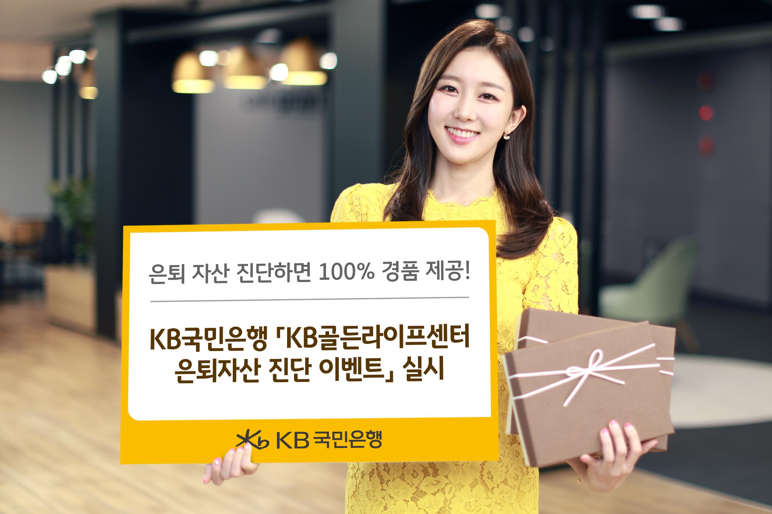 KB국민은행「KB골든라이프센터 은퇴자산 진단 이벤트」은퇴 자산 진단하면 100% 경품 제공!