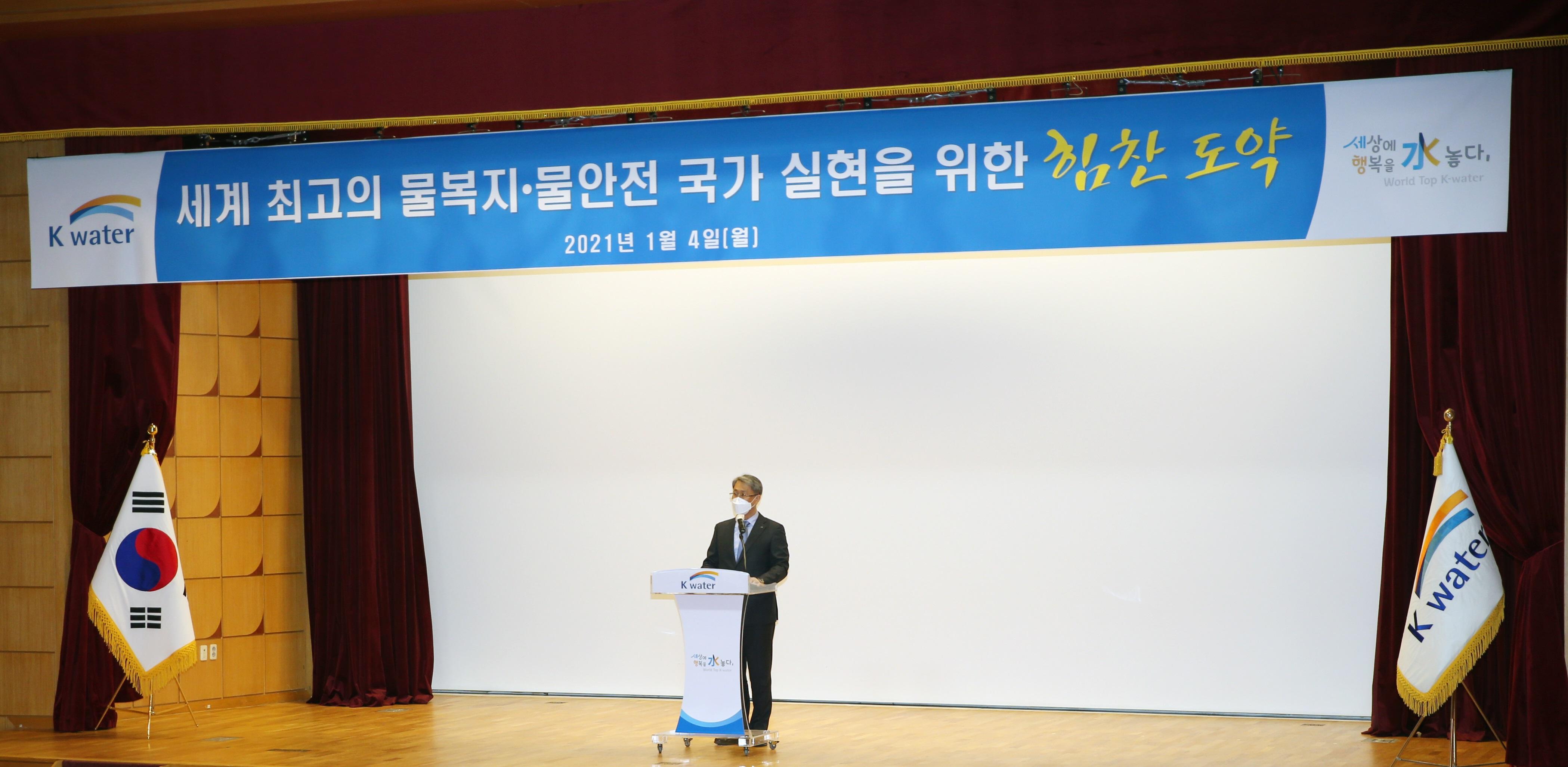 한국수자원공사 박재현 사장, 세계 최고 물복지·물안전 약속  4가지 중점 추진방향 제시