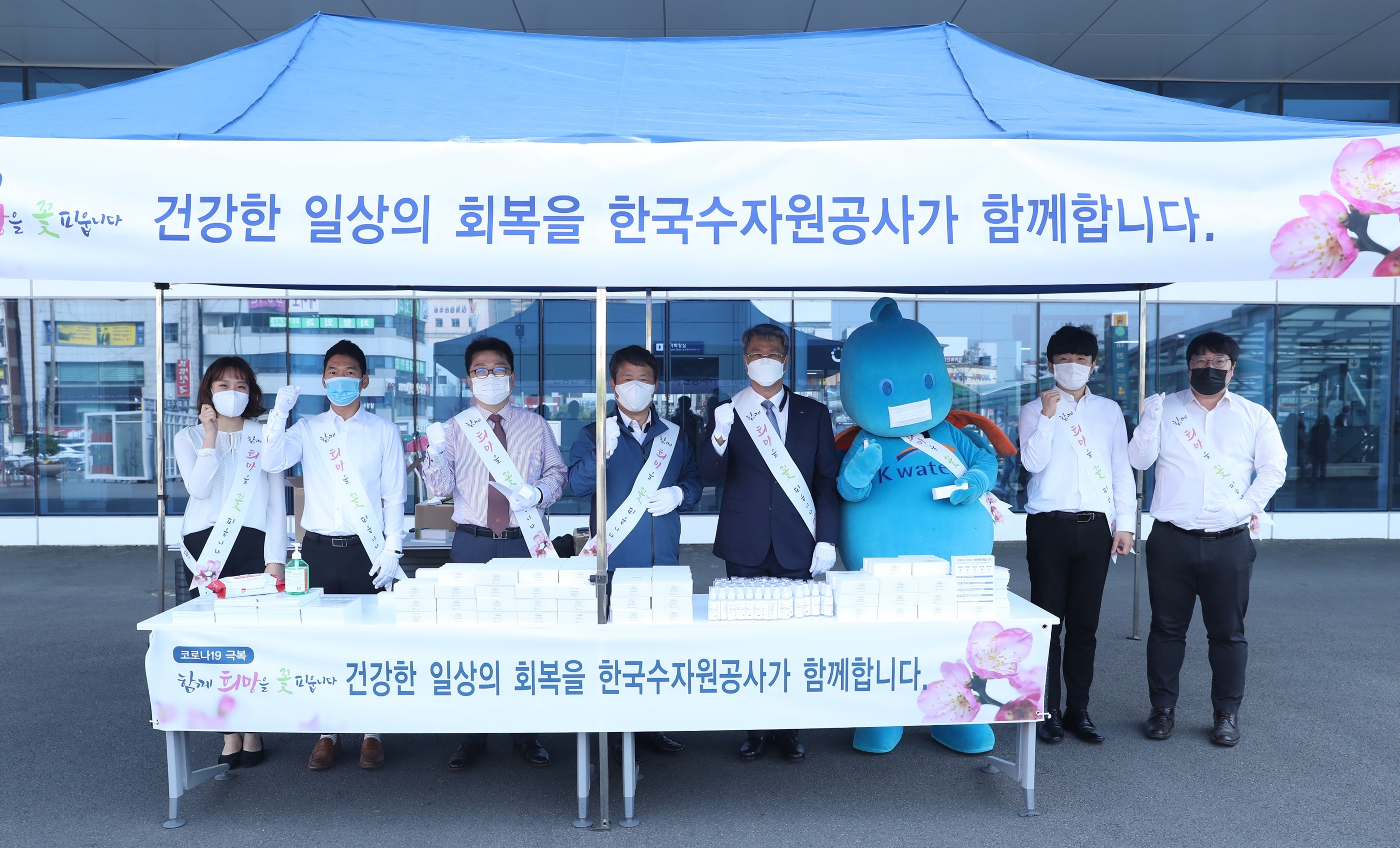 한국수자원공사, 국민의 건강한 일상 회복을 응원합니다 전국 주요 역사에서 손세정제 전달 등 생활방역 홍보