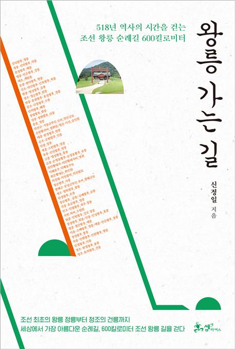 신간도서  (왕릉 가는길/ 쌤앤파커스) 신정일 작가