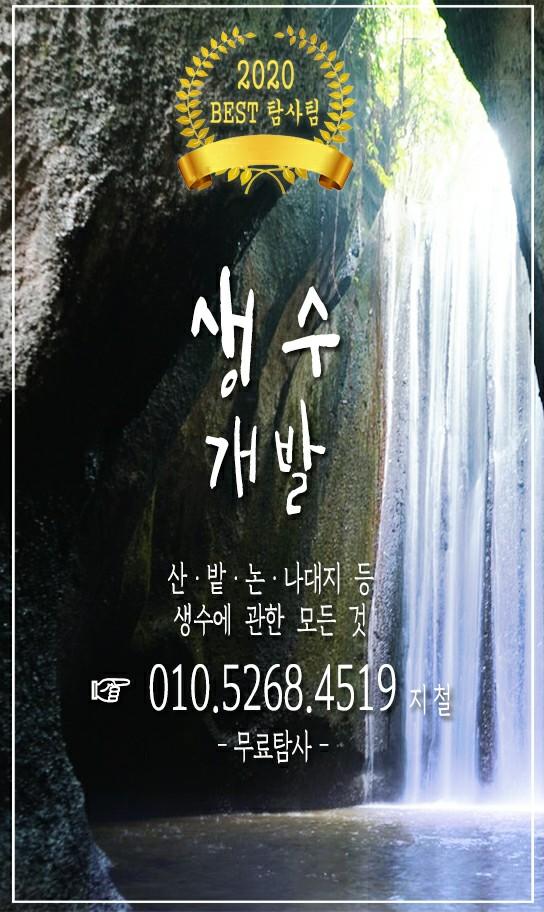 """한국풍수신문, 전국 """"생수개발 무료탐사"""""""