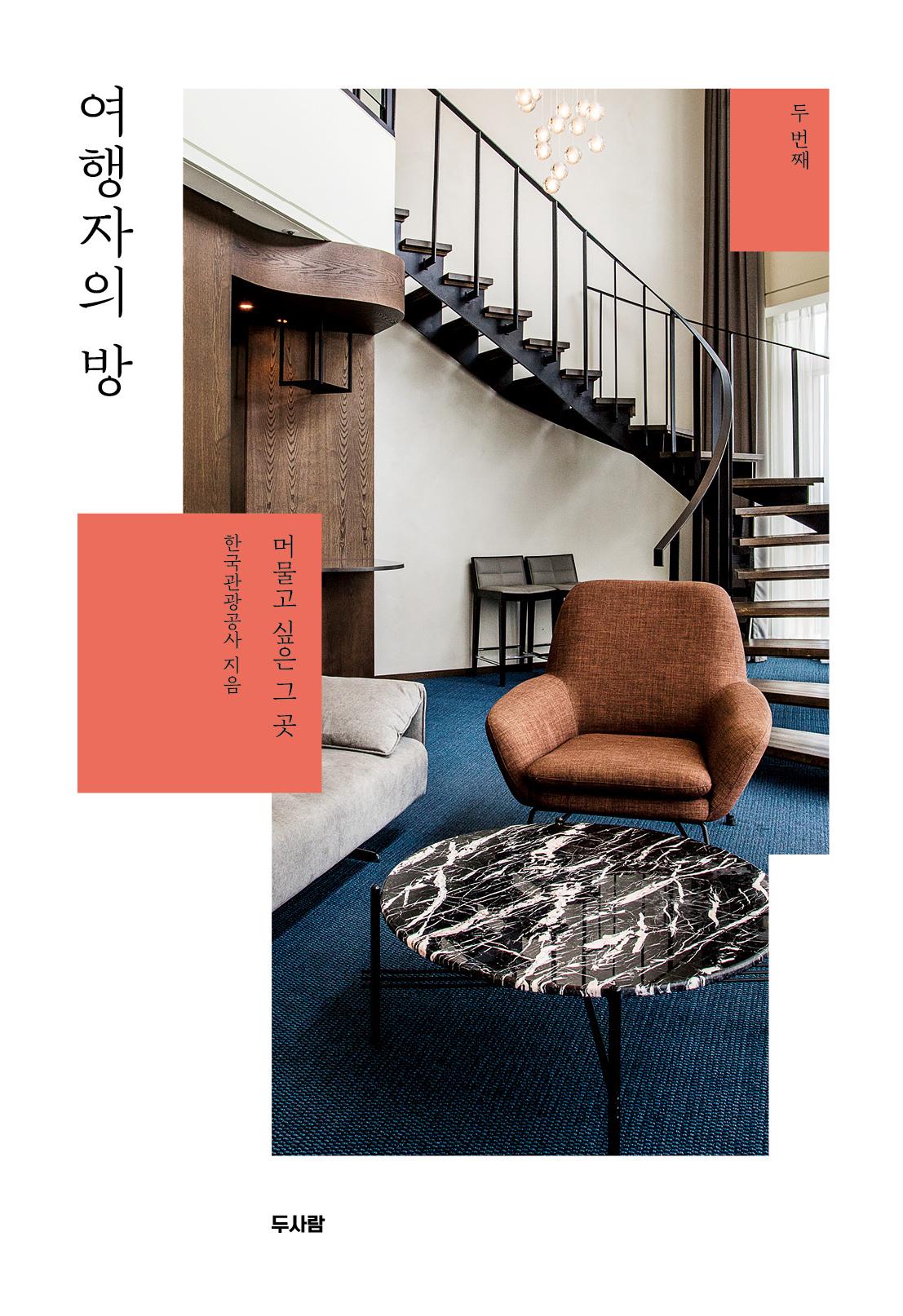 한국관광공사, 한국관광 품질인증 숙소 70곳을 수록한 『여행자의 방2』 출간