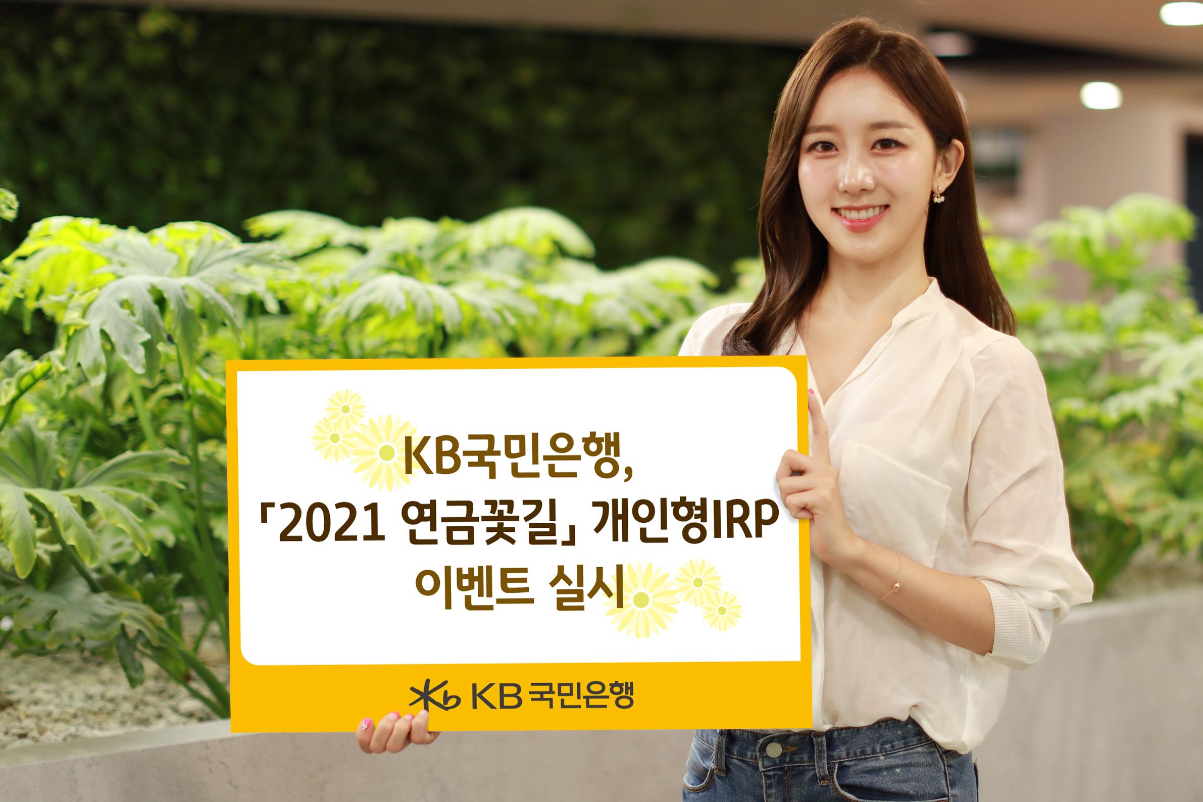 KB 국민은행, 『2021 연금꽃길』 개인형IRP 이벤트 실시