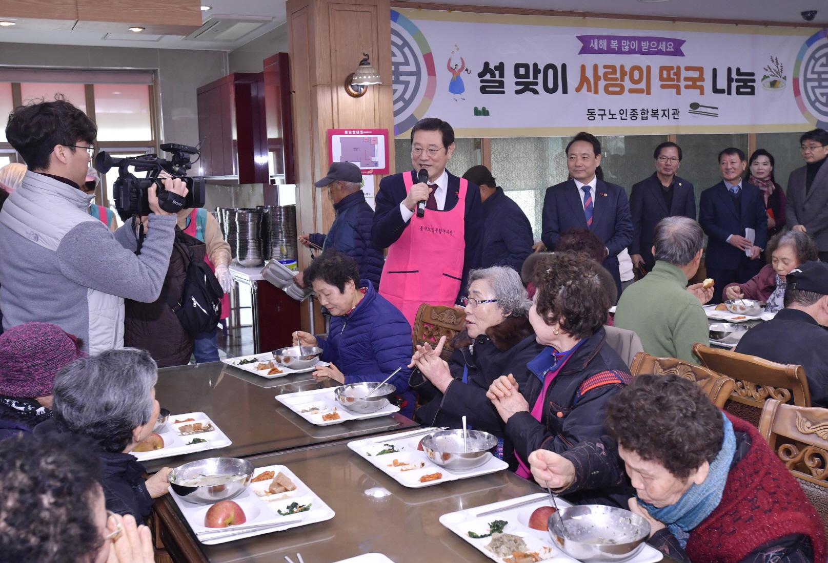 광주광역시장, 동구노인종합복지관서 새해인사 및 떡국 배식봉사