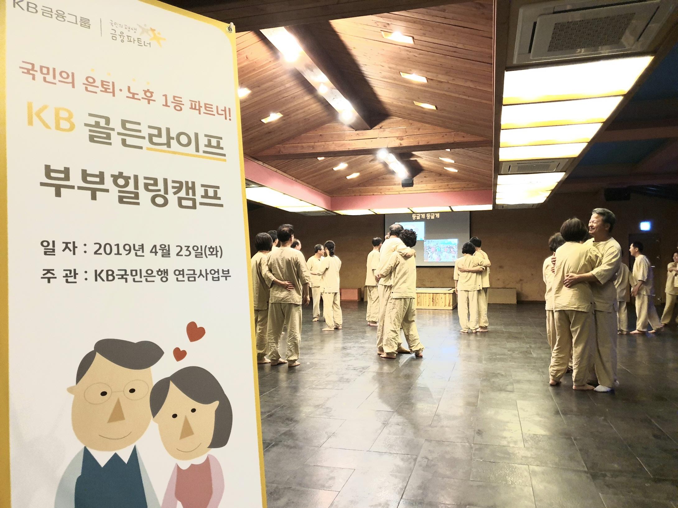 KB국민은행, 『KB골든라이프 부부힐링캠프』개최