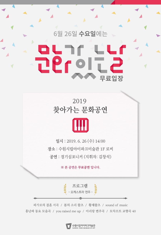 수원시립아이파크미술관, '6월 문화가 있는 날' 무료입장 및 <찾아가는 문화공연> 개최