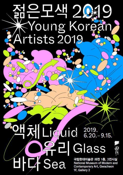 국립현대미술관, 《젊은모색 2019: 액체 유리 바다》전 개최
