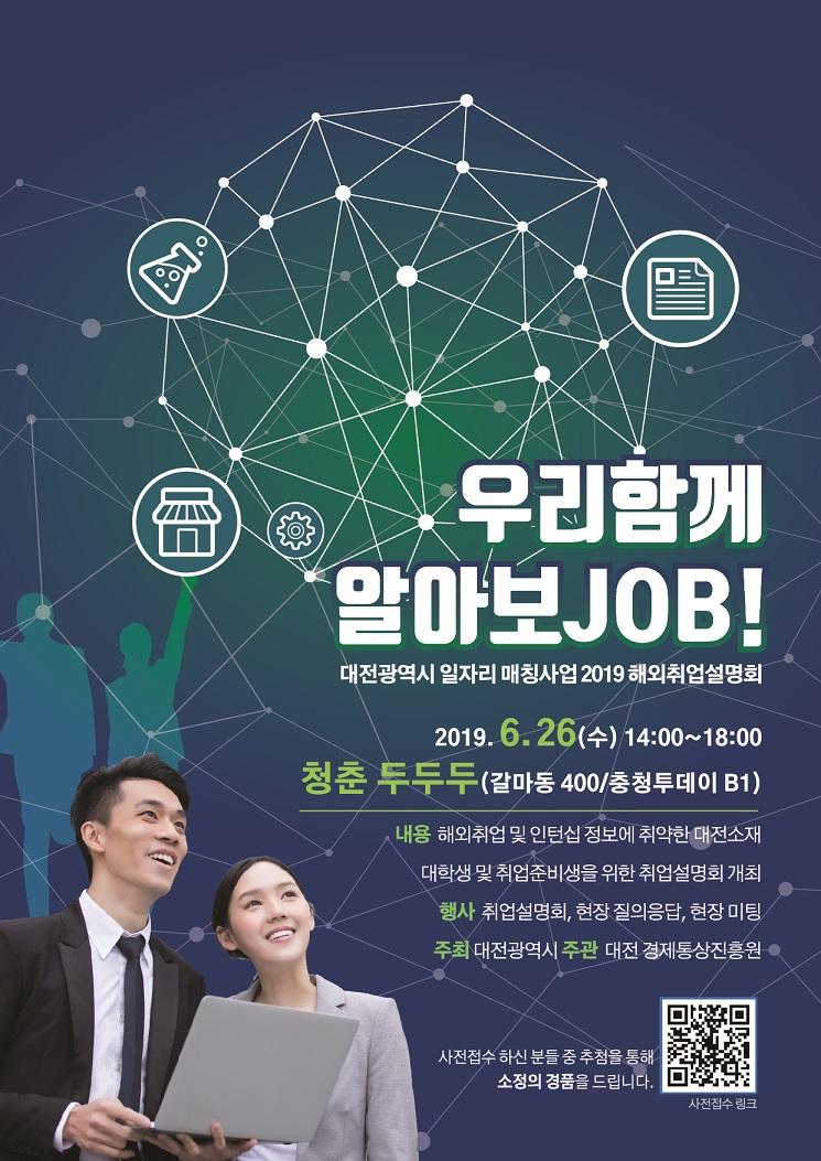 대전시,해외취업'우리함께 알아보Job'