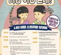 한국관광공사, 나만의 국내 여행지, 이제 촬영해 보세요! 국내여행 영상 공모전 개최