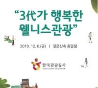 한국관광공사,'3代가 함께 떠나는 행복한 웰니스 여행'