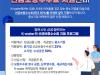 한국수자원공사, 코로나 위기 중소기업 선금보증수수료 특별지원 올해 연말까지 중소기업 대상 선금보증수수료의 최대 50% 지원