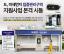경기도, 미세먼지 쉼터. 환기시스템 설치 등 '미세먼지 집중관리구역 지원사업' 추진