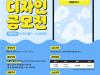 한국수자원공사, 물의 소중함 담은 이모티콘 공모전 개최  '소중한 물의 가치' 표현한 모바일 메신저 앱 이모티콘 공모