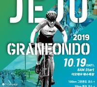 제주 그란폰도 10월 개최, 제주 100Km의 아름다움을 느끼자!