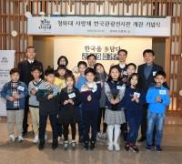한국관광공사, 한국여행, 청와대 사랑채에서 시작하세요