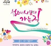 """한국관광공사, """"봄아 청와대 사랑채로 같이 걸을래?"""""""
